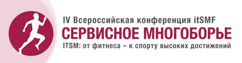 OmniWay - участник itSMF-конференции